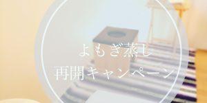 藤沢市 鵠沼海岸 アロマサロン よもぎ蒸しサロン よもぎ蒸し flow アロママッサージ